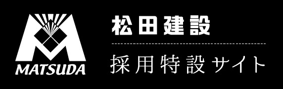 【公式/採用】松田建設株式会社 採用特設サイト